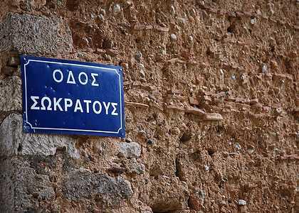 Достопримечательности Родоса - Улица Сократа