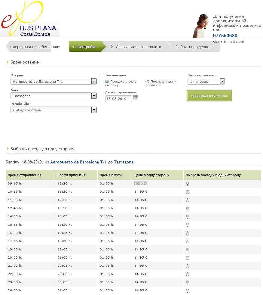 расписание автобусов барселона аэропорт таррагона